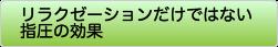 midashi_about_shiatsu_01