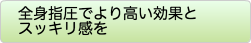 midashi_about_shiatsu_03